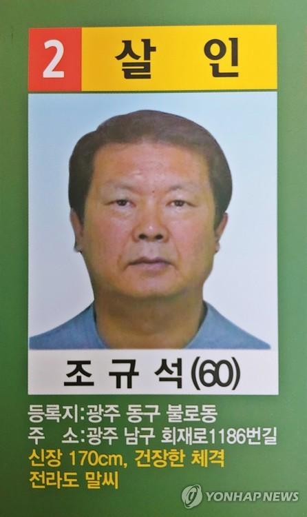 '50대 사업가 살인' 조폭 부두목 8개월째 못 잡는 경찰