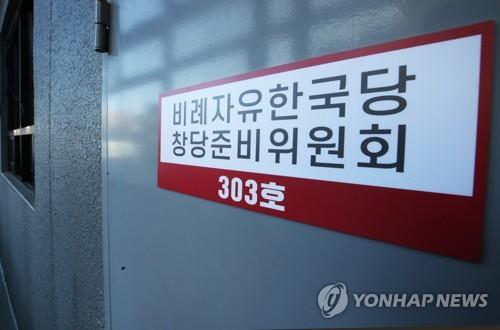 비례자유한국당 창준위, '비례○○당' 불허에 헌법소원