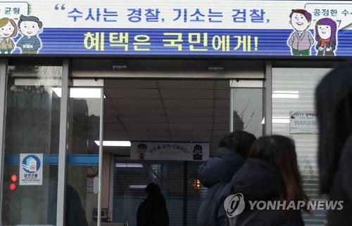 경찰, 총경 승진자 일부 '책임수사지도관'으로…수사역량 강화