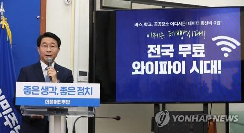 """민주 1호공약…""""공공와이파이 확대, '데이터0원'시대 열것"""""""
