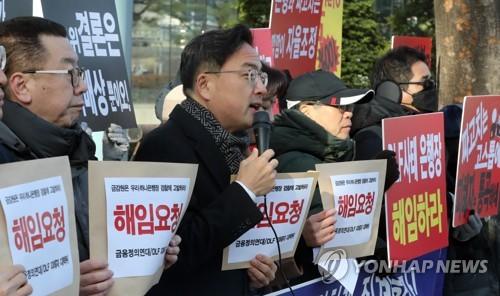 """DLF 대책위 """"우리·하나은행 경영진 해임하라""""…금감원에 진정"""