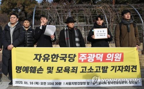 청년당, '중앙지검장 조롱 문자' 주광덕 의원 검찰 고발