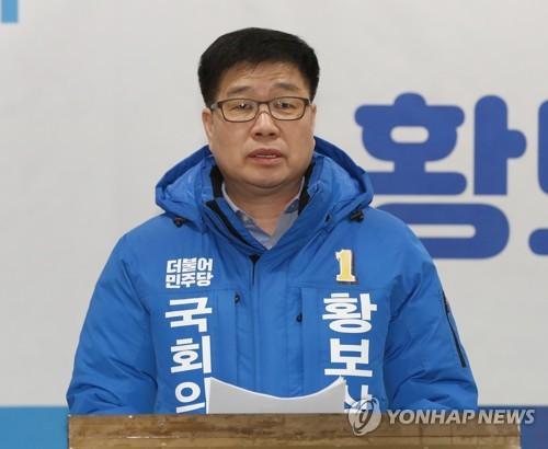 황보상준 전 지역위원장, 울산 동구 출마