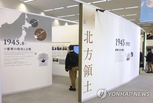"""동북아재단 """"독도 영유권 주장 일본 영토관 폐관해야"""""""