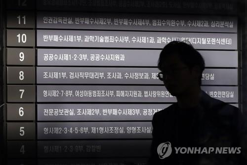 '직접수사 부서 13곳 폐지' 검찰 직제개편 확정…내주 시행