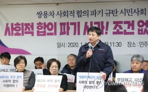 """시민단체 """"쌍용차 합의 어겨…휴직자 46명 즉각 복직시켜야"""""""