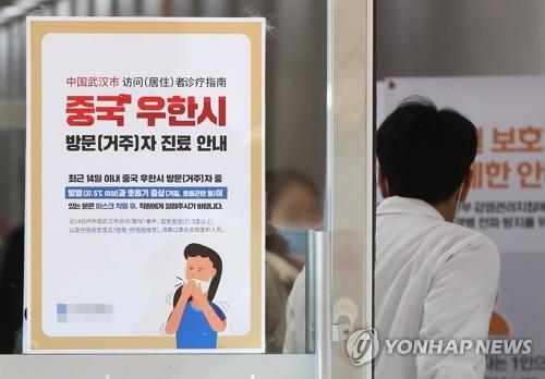 '우한 폐렴' 경기 악영향 우려에 원/달러 환율 9원 급등
