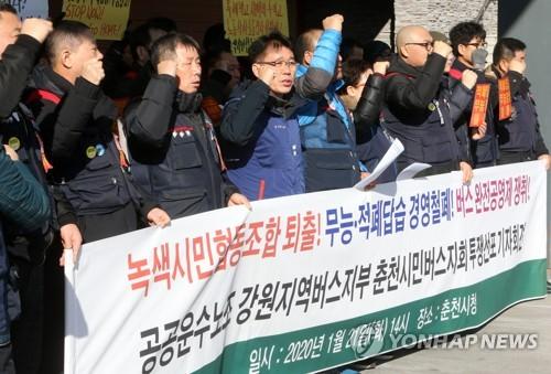 """춘천 버스노조 """"무능력한 협동조합 퇴출, 완전 공영제 하라"""""""