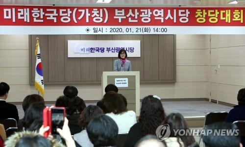 """부산 미래한국당 20분 만에 창당…민주당 """"꼼수 정당""""(종합)"""