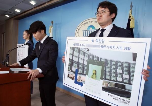 음원 사재기 의혹 제기하는 정민당 /사진=연합뉴스
