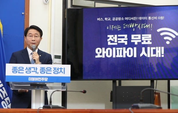 민주당 총선 1호 공약은 '무료 와이파이' (사진=연합뉴스)