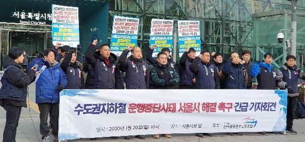 서울 지하철을 운영하는 서울교통공사의 노동조합이 20일 오전 서울시청 앞에서 기자회견을 하고 있다. 연합뉴스