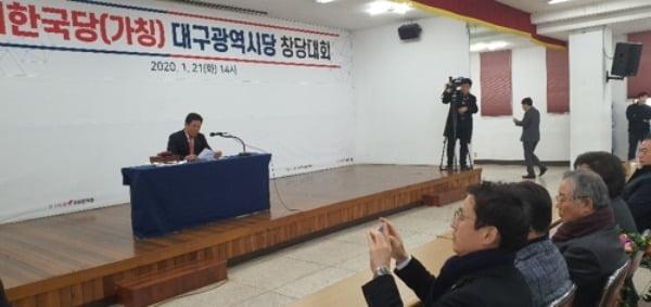 미래한국당 창당준비위원회는 21일 한국당 대구시당 강당에서 창당대회를 진행했다. /사진=연합뉴스