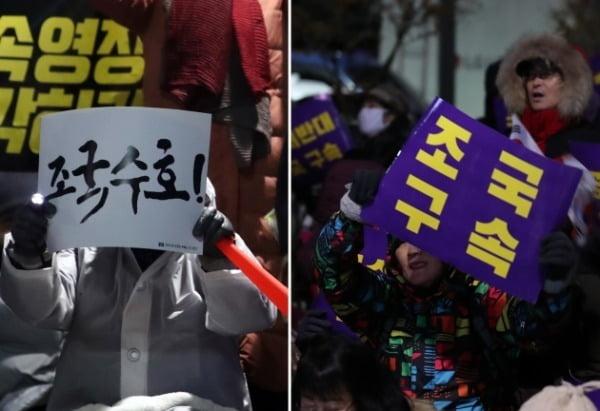 지난해 12월 서울 송파구 동부구치소 앞에서 조국 전 법무장관 구속에 반대하는 지지자들과 구속을 촉구하는 시민들의 야간 집회가 이어지고 있다. /사진=연합뉴스