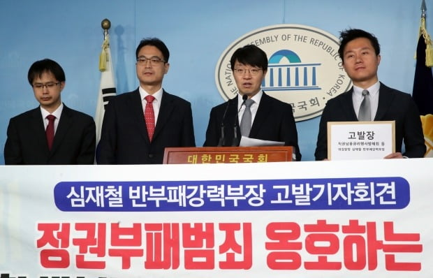 행동하는 자유시민, 심재철 대검 반부패강력부장 검찰 고발  (사진=연합뉴스)