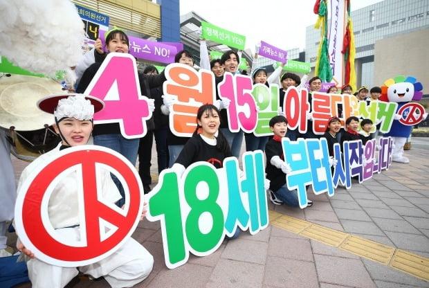 제21대 총선부터 만 18세 청소년이 생애 첫 투표를 시작한다. 사진은 지난 22일 동대구역 광장에서 열린 '정책선거 홍보 및 18세 유권자 응원 퍼포먼스. /사진=연합뉴스