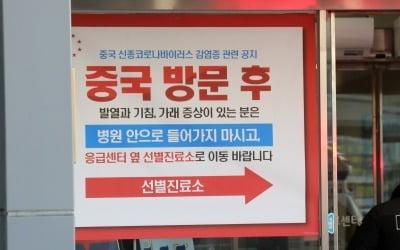 '우한 폐렴' 가짜뉴스 올렸다간…