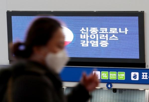 신종 코로나바이러스 감염증(우한 폐렴) 네 번째 국내 확진자가 발생한 27일 오후 서울역 전광판에 해당 바이러스 예방 관련 정보가 띄워져 있다. /사진=연합뉴스