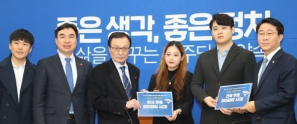 민주당 총선 1호 공약은 '무료 와이파이' 사진=연합뉴스