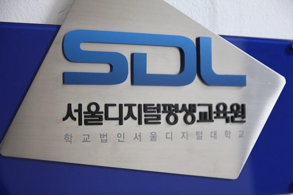 [2020 한국소비자만족지수 1위] 학점은행제 교육기관, 서울디지털평생교육원