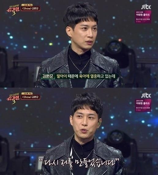 JTBC '슈가맨3' 김원준 /사진=JTBC 방송화면 캡처