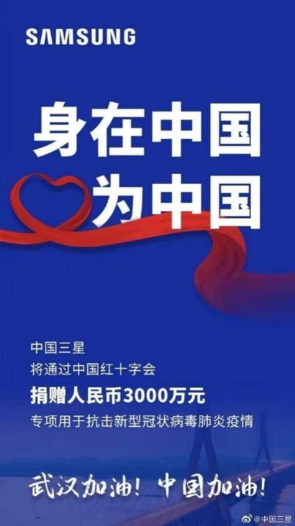 삼성, '신종 코로나 피해' 중국에 51억 기부 [사진=삼성전자 제공]