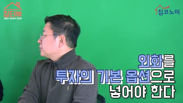 [집코노미TV] 고금리에 환차익까지…외화 풍차 돌리기로 종잣돈 마련하라
