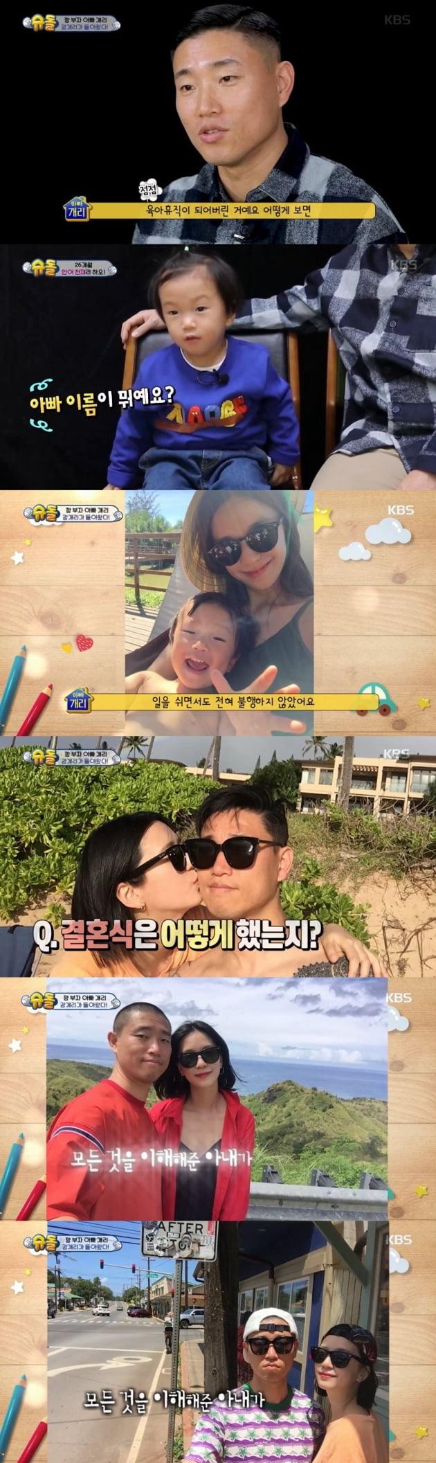 '슈돌' 강개리, 아내·아들 공개 /사진=KBS2 방송화면 캡처