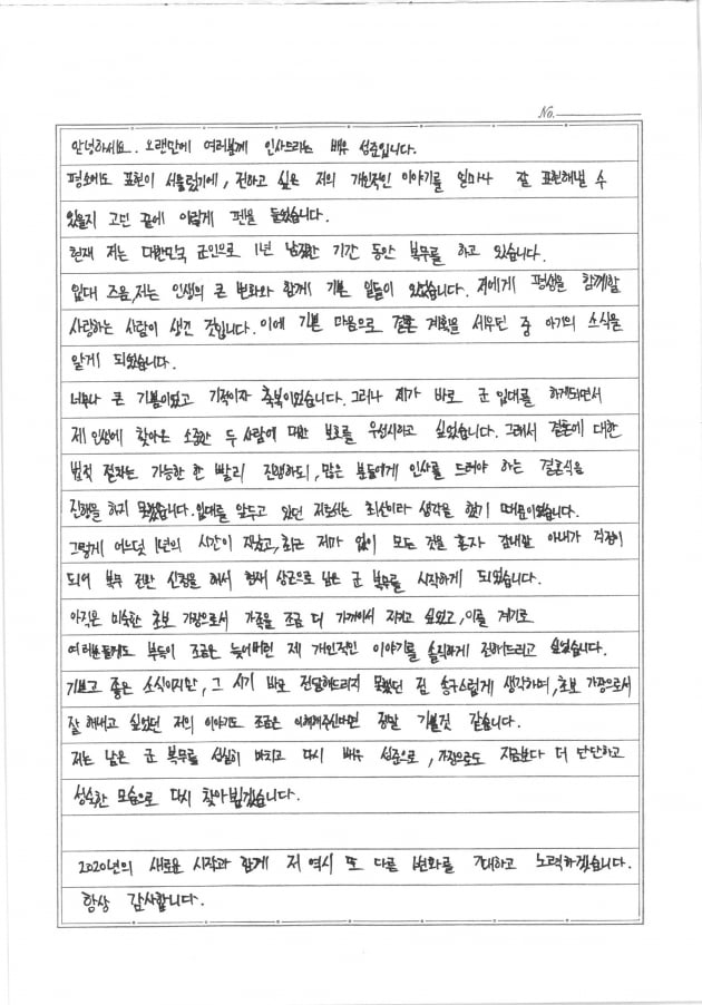 배우 성준, 결혼·2세 깜짝 고백