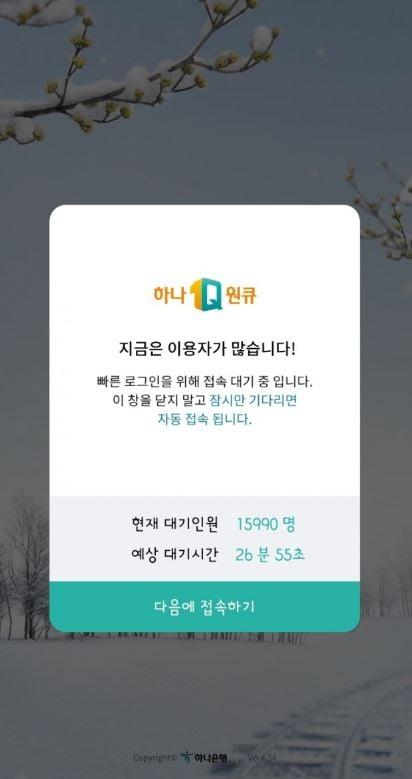 하나은행 5% 적금, 앱 폭주·검색어 점령…'8만원짜리' 이자 마케팅[이슈+]