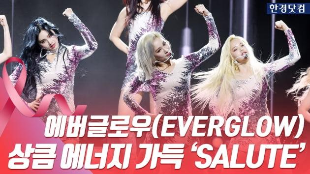 HK영상|에버글로우(EVERGLOW), 상큼 에너지 돋보이는 'SALUTE' 무대