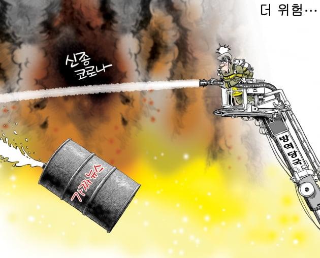 [한경 만평] 가짜뉴스가 더 위험…