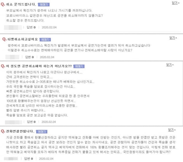 '미스트롯' 콘서트 광주 공연 /사진=인터파크 예매페이지 화면 캡처