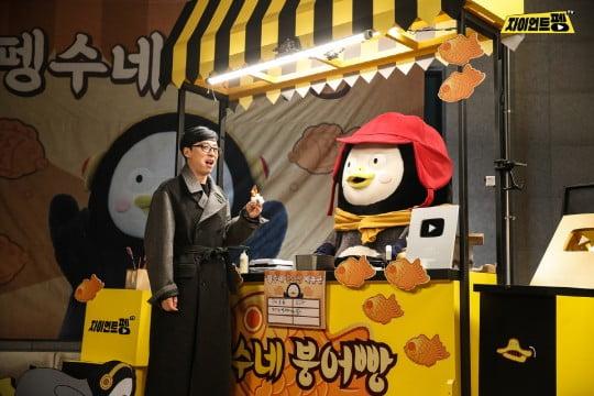"""'자이언트 펭TV' 펭수·유재석 특급 컬래버 예고 """"유산슬 대신 왔다"""""""