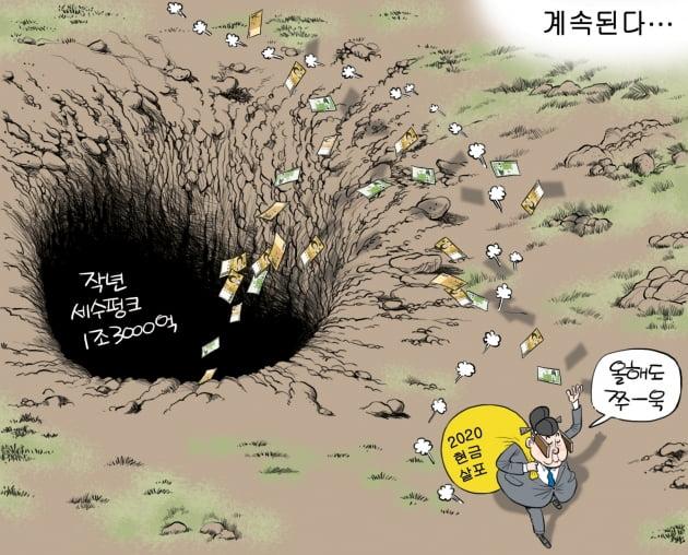 [한경 만평] 올해도 현금 살포