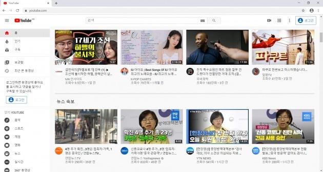 데스크톱에서 크롬을 통해 유튜브에 접속했을 때 보이는 최신 2017년형 UI. 전체 화면을 기준으로 최대 8개의 영상이 보여지고 좌측에는 메뉴바가 있는 게 특징이다/사진=유튜브 캡처