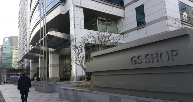 GS홈쇼핑이 6일 오후 1시를 기점으로 3일간 직장 폐쇄에 들어갔다. 20번째 신종 코로나바이러스 확진자가 본사 직원인 것으로 발표됐기 때문이다. (사진 = 이미경 한경닷컴 기자)