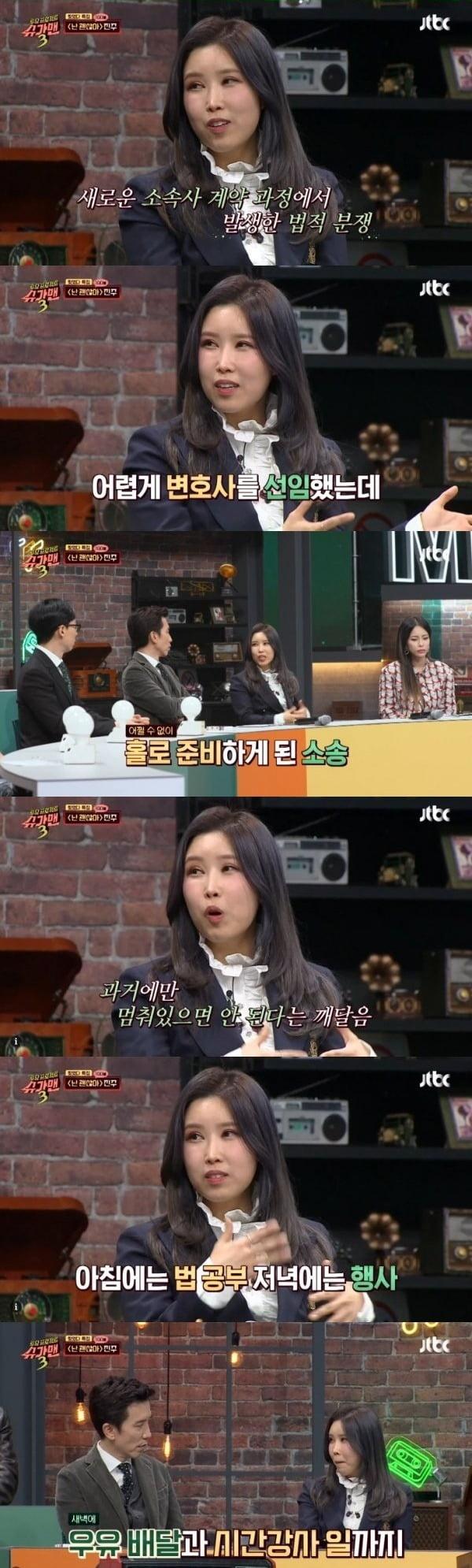 JTBC '슈가맨3' 진주 /사진=JTBC 방송화면 캡처