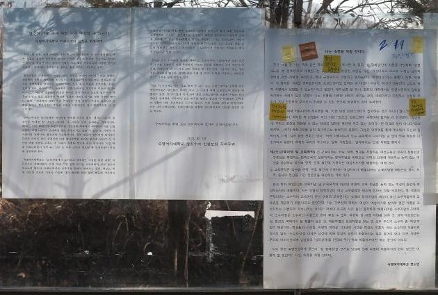 6일 서울 숙명여자대학교 게시판에 '성전환 남성'의 입학을 환영하는 대자보(왼쪽)와 반대하는 내용을 담은 대자보(오른쪽)가 나란히 붙어 있다./사진=연합