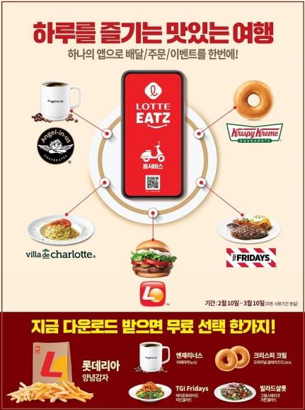 롯데지알에스, 배달 주문 통합 앱 '롯데잇츠' 출시