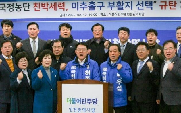 더불어민주당 미추홀갑을 예비후보 기자회견 [사진=더불어민주당 인천시당]