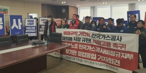 한국가스공사 비정규직 노조원들이 10일 대구 가스공사 본사 사장실을 기습 점거한 뒤 농성을 벌이고 있다.  /연합뉴스