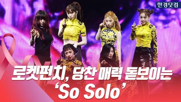 HK영상|로켓펀치(Rocket Punch), 당찬 매력이 돋보이는 수록곡 'So Solo' 무대
