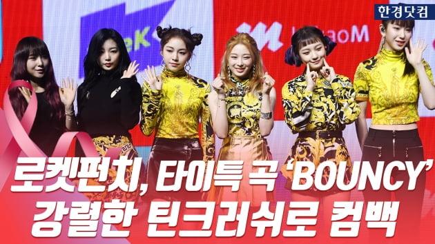HK영상|로켓펀치(Rocket Punch), 강렬한 틴크러쉬로 컴백…타이클 곡 'BOUNCY' 무대