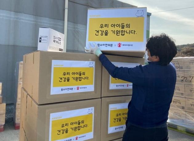 함소아한의원, 신종 코로나 극복위해 마스크 1만3000장 기부