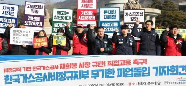 민주노총 관계자들과 한국가스공사 비정규직 근로자들이 지난 10일 청와대 앞에서 직접고용 등을 촉구하며 기자회견을 열고 있다. 연합뉴스
