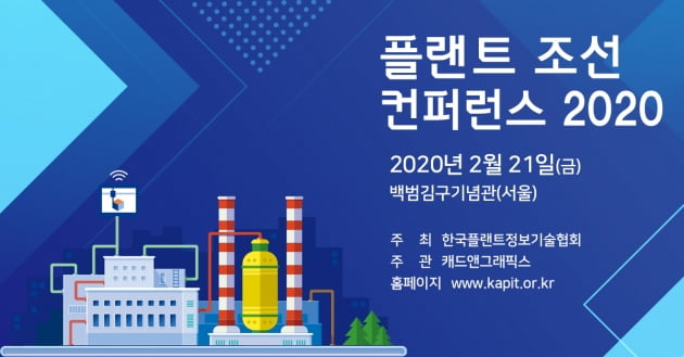 플랜트 조선 컨퍼런스 21일 개최…스마트 전략과 디지털 트랜스포메이션 사례 소개
