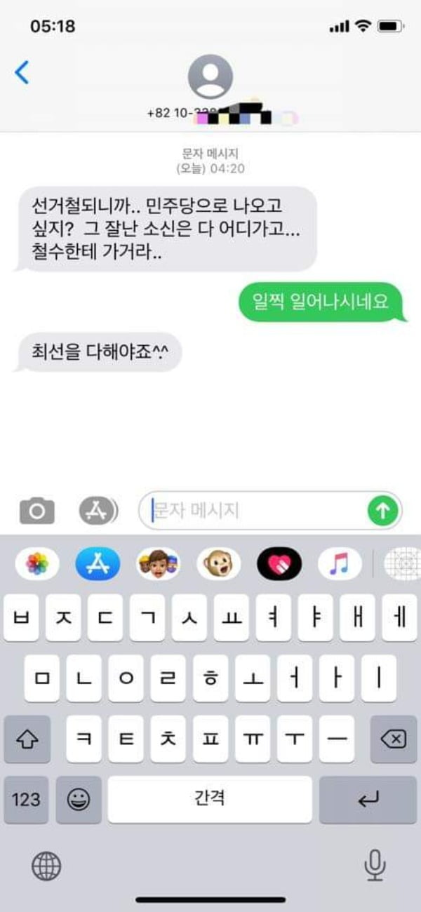 금태섭 더불어민주당 의원이 12일 공개한 비판 문자 메시지 /사진=금 의원 페이스북