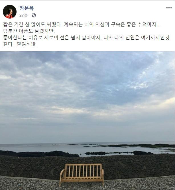 장문복 페이스북 캡쳐