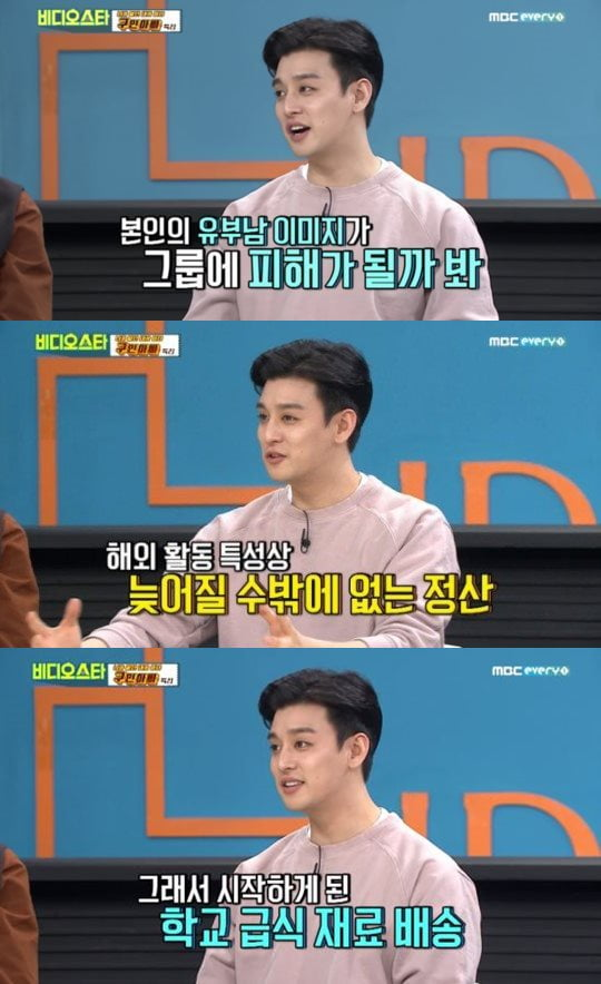 '비디오스타' 일라이 /사진=MBC에브리원 방송화면 캡처
